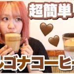 【簡単】ペットボトルでダルゴナコーヒーの作り方!推しとおうちカフェします♡