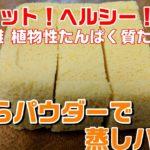 【ダイエット】おから蒸しパン!タッパーで簡単に出来ます!レンジで簡単!おからパウダーでふわふわ蒸しパン!