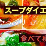 『スープダイエット』脂肪燃焼に効果的 野菜たっぷり簡単スープ