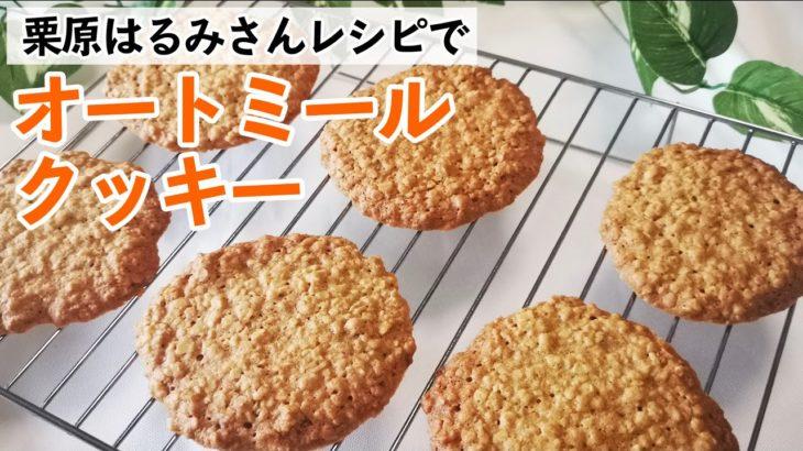【栗原はるみさん】ザクザク『オートミールクッキー』の簡単な作り方(ダイエットお菓子)