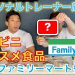 コンビニでも簡単ダイエット!トレーナーが選ぶコンビニおすすめ商品〜ファミリーマート編〜