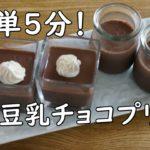 【ダイエット】【卵なし】【簡単】混ぜて冷やすだけ豆乳チョコプリン/カロリー,タンパク質,食物繊維どれくらい?【ヘルシースイーツ】【栄養士】