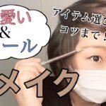 【セルフ眉メイク】可愛い&クール簡単アイブロウメイク