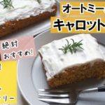 【バター不使用】絶対おすすめ!オートミールのキャロットケーキ/簡単おやつ/おもてなし/絶品/大学生/実家暮らし/りあん/にんじんケーキ