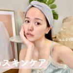 【生配信】おうちでまったりスキンケア配信♡話そ〜!