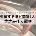パサパサささみが死ぬほど美味しくなるダイエット作り置きささみレシピ!【ダイエット】