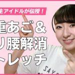 【女子大生アイドルが教える!】二重あご&反り腰解消ストレッチ