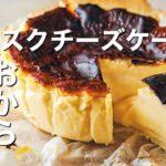 【おからパウダー】簡単レシピ〜ダイエット応援【バスクチーズケーキ】の作り方