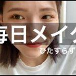 【毎日メイク】すっぴんご注意ください!!