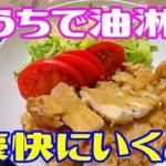 【ダイエット129日目】自宅で簡単美味しい大満足!