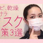 #18 マスク肌荒れ対策!簡単に乾燥&ニキビを防ぎましょう!