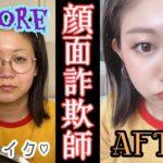 【2020夏】顔面詐欺師な微女の毎日メイク