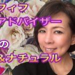 2020年8月15日【アラフィフ美容アドバイザーの時短メイク】