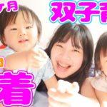 【密着】リアルな双子育児24時間!~生後1歳6ヶ月編~【育児日記】One day for mixed twin babies ~Real TWINS 24 hours