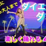 【皆んなすぐに踊れるよ】4分簡単ダイエットダンス!【 J Perry – Bouje Feat.Shabba 】の音楽に合わせて親子で楽しく踊ってもいいし1人でこっそり踊ってもイイよ!腕太もも効果的