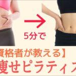 【国家資格者が教える】お腹痩せピラティス【5分で簡単ダイエット♪】