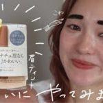 【眉ティント】フジコの眉ティントSVR を試してみました! 毎日メイク fujiko mikiメイク vol.37