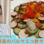 [弱押し整体見習い]女子が~ローズメイク~で作る元気になる簡単レシピ 「彩り野菜のバルサミコ酢サラダ」