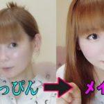 【メイク動画】初!中川翔子の普段のメイクを教えちゃいます!