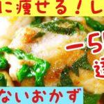 【超簡単!痩せるダイエットレシピ】ささみのジューシー大葉炒め!超簡単に作れるのにコスパ最高!低カロリー!お財布にも優しいレシピを紹介します!