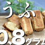 【ダイエット】プロが作るかんたん豆腐フィナンシェの作り方〜粉豆腐の人気、低糖質スイーツレシピ