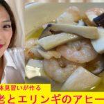 [弱押し整体見習い]女子が~ローズメイク~で作る元気になる簡単レシピ 「海老とエリンギのアヒージョ」 ♡コメント欄でお話ししましょう♪♪♡
