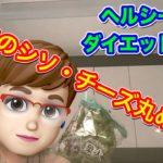 【簡単レシピ】鶏胸肉のシソ・チーズ丸め焼き【ヘルシー】