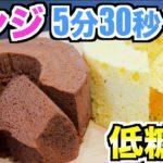 【ダイエット】おからパウダーでシフォンケーキ簡単❣️レンジで失敗なし👍【低糖質】