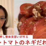 [弱押し整体見習い]女子が~マリンメイク~で作る元気になる簡単レシピ 「トマトのネギだれ和え」