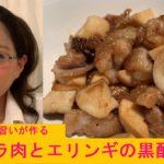 [弱押し整体見習い]~マリンメイク~で作る元気になる簡単レシピ 「豚バラ肉とエリンギの黒酢炒め」