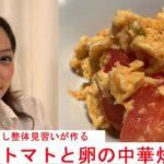 [弱押し整体見習い]女子が~マリンメイク~で作る元気になる簡単レシピ 「トマトと卵の中華炒め」