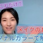【パーソナルカラー】簡単メイク~顔の黄金比に近づける~
