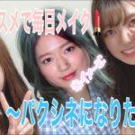 【毎日メイク】韓国コスメでメイクアップ💄〜パクシネになりたくて〜