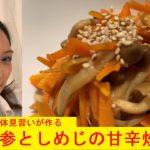 [弱押し整体見習い]女子が~マリンメイク~で作る元気になる簡単レシピ 「しめじと人参の甘辛炒め」