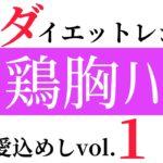 【鶏胸ハム】ダイエットレシピvol.1