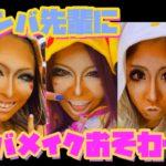 元マンバ直伝!!【当時の毎日メイクww】マンバ秘話!!日常が壮絶だったwww Japanese Manba make up!!