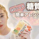 【ダイエット】簡単!糖質0麺を使ったアレンジレシピ!