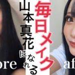 【毎日メイク】すっぴん干物女から目が1,5倍?!!