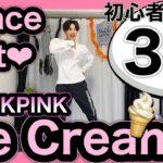 【BLACKPINK – 'Ice Cream】Dance Workout!痩せるダンスダイエット♪振り付け簡単初心者向け!