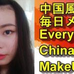 中国風毎日メイク Everyday China MakeUp