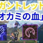 雷のガントレットとオオカミの血でゲームメイクは簡単ね! – Spellbreak (スペルブレイク)【kanbatch】