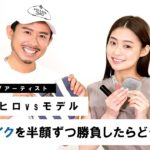 【小田切ヒロVSモデル】半顔比較!モデルの毎日メイクをプロがメイクしたらどうなる??