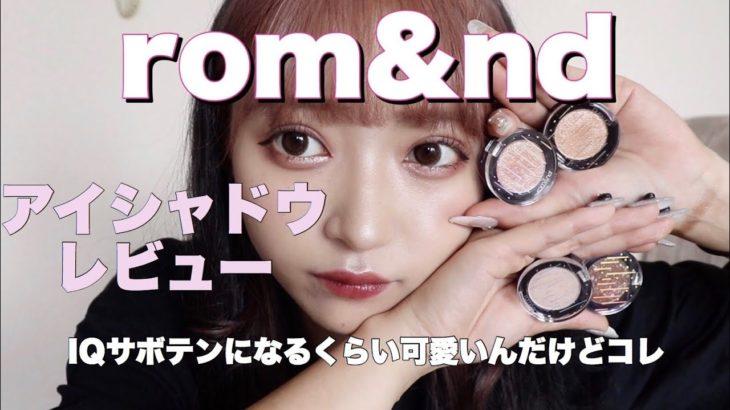 【ロムアンド】韓国コスメrom&ndのアイシャドウが可愛すぎて毎日メイクに入りました!