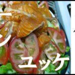 【簡単たまごレシピ】サーモンユッケのつくり方[高タンパク・ダイエット・筋トレ]