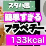 【ダイエット】スタバ風 超簡単フラペチーノ作り方 節約術