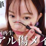 【傷メイク】ティッシュを使って誰でも簡単に超リアル傷メイク!!!