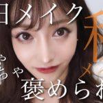 めちゃ褒められる【毎日メイク】の最新版!!!!!!!!