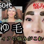 眉毛で顔の印象が変わる【アートメイク】毎日の悩みこれで解消~【アラフィフ主婦】遂にこの日を迎えた!