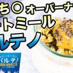 パルテノで腹持ちのよい「オーバーナイトオートミール」高たんぱく&ダイエット!簡単ヨーグルトレシピ