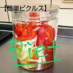 【常備菜】簡単ピクルス